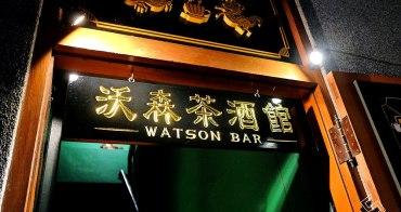 午夜散策,遊走大稻埕的平行時空 ★ 沃森茶酒館 Watson Bar ft. ASW TEA HOUSE