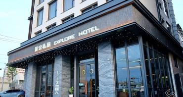 旅行是為了不要忘記自己【探索私旅 Explore Hotel】台中平價飯店推薦