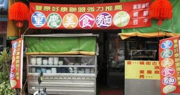 【豐原美食】當橫街古早味麵食遇上重慶麻辣美味將會....重慶美食麵館見真章