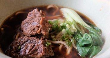 【台北.美食】以烏龍茶味牛肉麵享譽盛名的「遊茶 U CHA」