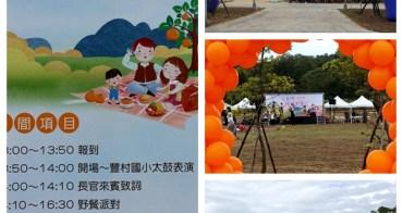 【豐原。旅遊】柑橘野餐音樂派對  豐原公老坪社區湧進千人
