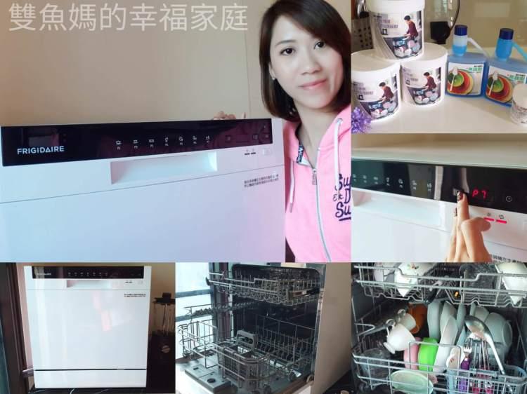 【洗碗神器幫手】富及第 FRIGIDAIRE 桌上型智慧洗碗機   家庭主婦的好幫手 8人份 FDW-8002TF (升級款)
