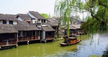 上海景點|嘉興旅遊必去景點-千年江南水鄉古鎮:烏鎮,劉若英似水年華拍攝場景
