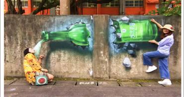 台中景點|潭子國小彩繪牆.超生動的3D彩繪牆 彷彿搭乘時光列車穿越兒時回憶裡