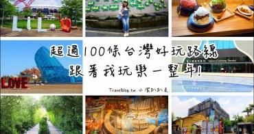 2019旅遊景點懶人包》跟著達人一起玩一整年超過100條台灣自由行路線全攻略,不用提前規劃看這篇就夠!