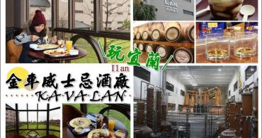宜蘭旅遊景點|台灣第一座單一麥芽威士忌酒廠!宜蘭金車噶瑪蘭威士忌觀光工廠,免門票.免費參觀.有專人導覽,還有whisky的試飲唷!金車伯朗咖啡城堡/宜蘭旅遊/宜蘭美食/一日遊/行程推薦
