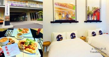 台南住宿推薦》台南老爺行旅 The Place Tainan 七迌人主題房間,不只是設計旅店,而是台南在地故事串聯成藝文展覽館