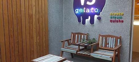 味蕾很有趣:i'S Gelato 創意冰淇淋(櫻花蝦?!)