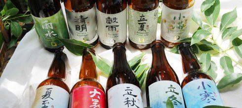 [酒品] 啤酒頭24節氣精釀啤酒:雨水、清明、穀雨、立夏