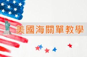實用篇🇺🇸美國海關單(入境卡)教學