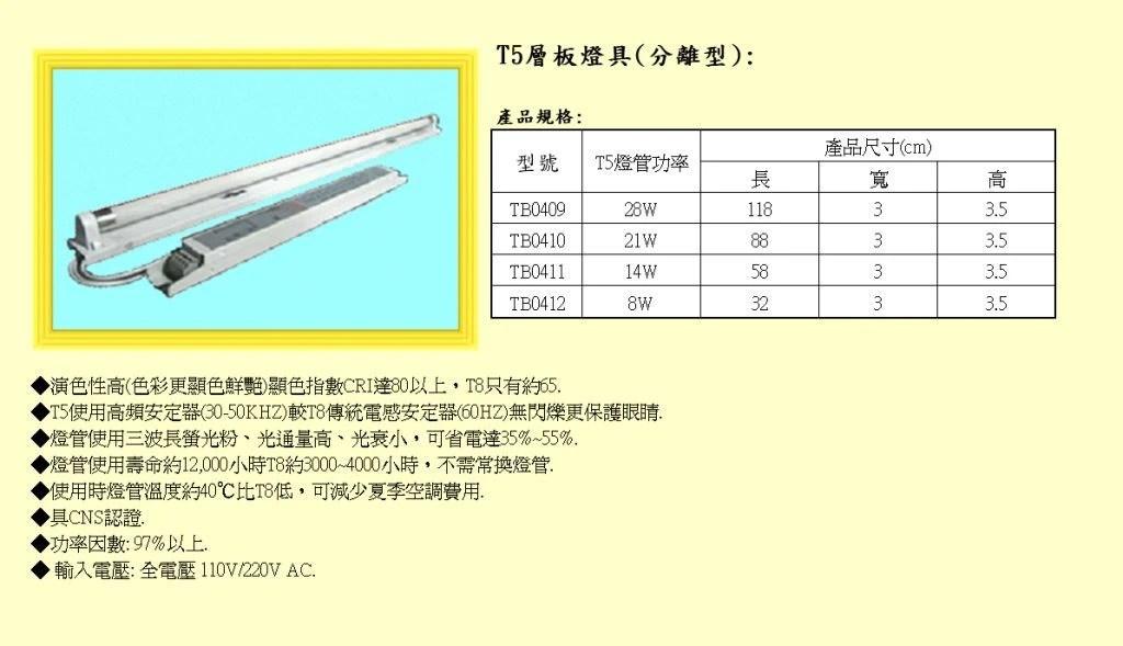 T5層板燈具-T5燈具-LED燈-T8轉T5-T5燈管照明節能省電T5燈具廠商-能兆節能 / 臺灣黃頁詢價平臺