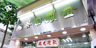 香港60年老店金鳳茶餐廳;鮮牛肉三文治、牛油波羅包推薦喲!