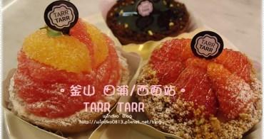 釜山食記∥ 西面站/田浦站:TARR TARR - FB&IG打卡的熱門店家,推薦排入行程!