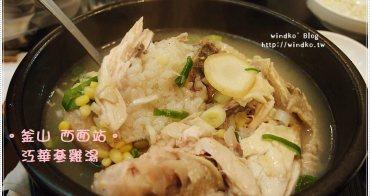 釜山食記∥ 西面站:江華蔘雞湯。冬天就該溫暖地進補一下!綠豆蔘雞湯。