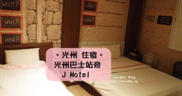 光州住宿推薦∥ J Motel 제이모텔 - U Square光州巴士站旁的平價旅館