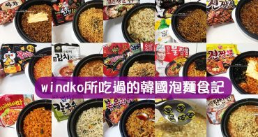 韓國泡麵∥ 超人氣.不敗款.不推.推薦必買라면 - windko所吃過的韓國泡麵開箱食記分享大集合_37款泡麵+2款調理包