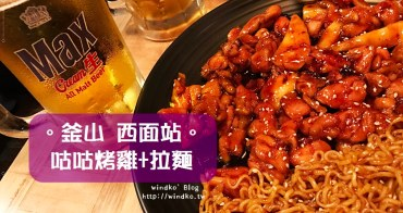 釜山食記∥ 西面站 咕咕烤雞꼬꼬아찌 - IG熱門打卡店家!無骨烤雞配上拉麵與生啤酒