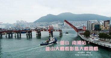 韓國釜山∥ 南浦站 釜山大橋看影島大橋開橋 - 不一樣的視野角度