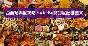 釜山食記∥ 西面站美食攻略懶人包!windko所吃過的서면역餐廳美食都在這裡了!(內附37篇食記&5篇住宿心得)
