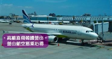 韓國自由行∥ 釜山航空AirBusan搭乘心得與介紹。高雄出發直飛釜山,座位大、附簡易飛機餐、免費託運15公斤