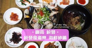 統營食記∥ 統營食道樂통영식도락 - 白種元的三大天王推薦美食,滿滿海味的澎湃海鮮砂鍋