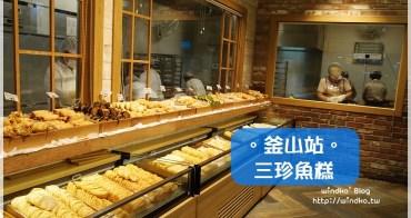 釜山食記∥ 釜山站:三珍/三進魚糕 삼진어묵 - 超美味的韓國必吃美食,口味多元選擇多;搭火車的早餐好朋友!