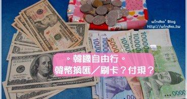 韓國自由行攻略∥ 怎麼換韓幣最划算?消費時要刷卡還是付現?新手必看的省錢方法