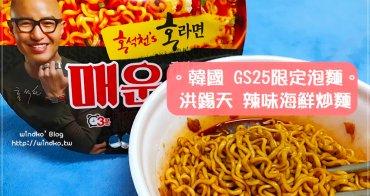 韓國。泡麵∥ 洪錫天泡麵홍라면 - 辣味海鮮炒麵매운해물볶음면,辣得很過癮啊!