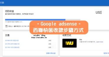 西聯匯款收款∥ 如何取得西聯匯款?京城銀行app與網路銀行收取款項Google AdSense的教學步驟_2019年最新版