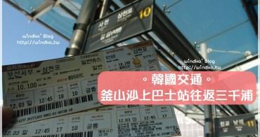 韓國交通∥ 釜山沙上西部巴士站前往三千浦巴士站부산사상~삼천포,附沙上巴士站的車班時間查詢方法