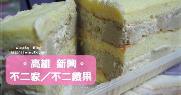食記∥ 高雄 新興。不二家/不二緻果 - 真芋頭/女神捲 Oni Roll Cake/巧克力真乳捲_美麗島站