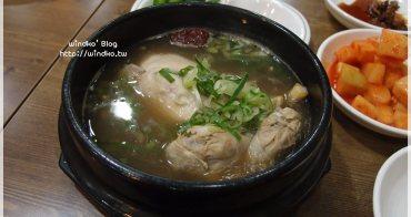 韓國釜山食記∥ 中央站。良材漢方蔘雞湯 양재한방삼계탕 - 有提供半隻雞的蔘雞湯唷