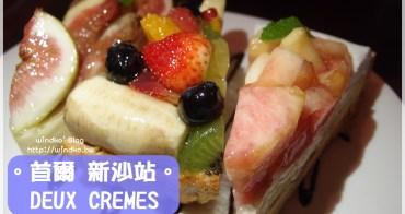 首爾食記∥ 新沙洞林蔭道。DEUX CREMES 두크렘 - 水果塔專賣店