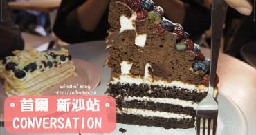 首爾食記∥ 新沙洞林蔭道。CONVERSATION咖啡蛋糕店 - SNS打卡熱門!超華麗15公分蛋糕,層次多且好吃