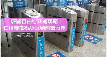 首爾自由行交通攻略∥ 怎麼從機場到首爾市區?機場鐵路AREX搭乘教學。高雄長榮到仁川機場入境指引,搭AREX到弘大站轉2號線地鐵到新村站_2018年版
