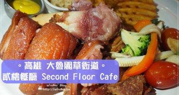 高雄食記∥ 大魯閣草衙道。貳樓餐廳 Second Floor Cafe - 慶生小驚喜的推薦餐廳
