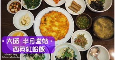 大邱食記∥ 半月堂站。西英紅蛤飯서영홍합밥 - 隱身巷內的韓屋營養美食