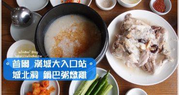 首爾食記∥ 城北洞鍋巴粥燉雞성북동누룽지백숙-藥膳燉雞是我心目中最好吃的一隻雞啊,推薦必吃美食!