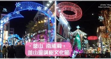 釜山冬季限定∥ 南浦洞。釜山聖誕樹文化節&聖誕燈飾/부산크리스마스트리문화축제