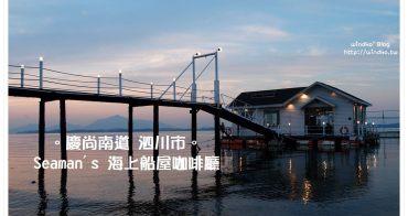 慶尚南道 泗川∥ 씨맨스Seaman's - 海上船屋咖啡廳享唯美日落與夜景(실안선상카페/實安船上咖啡店)