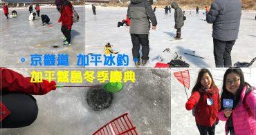 京畿道遊記∥ 冬天玩韓國就是要冰釣!加平冰釣、鱉島冬季慶典釣鱒魚가평자라섬씽씽겨울축제/附2019年開放時間