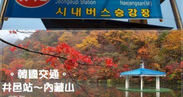 韓國內藏山交通∥ 井邑站/井邑巴士站到內藏山賞楓的171巴士/公車時間表