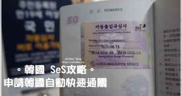 韓國自動通關申請攻略∥ 出入境韓國免排隊快速通關/仁川機場辦理自動通關地點時間與實際申請步驟