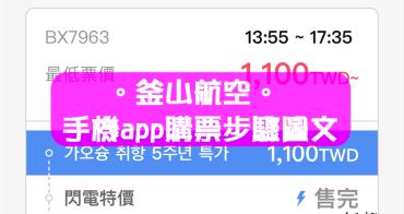 韓國機票∥ 釜山航空app購買早鳥票.便宜機票之手機訂票步驟圖文教學_2019更新版