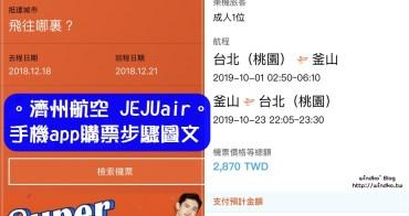 韓國自由行∥ 濟州航空購票教學-app購買廉航便宜機票步驟圖文教學&變更機票與退票取消過程_2019年更新