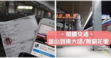 韓國交通∥ 釜山站搭無窮花號火車到東大邱站&東大邱站搭地鐵到半月堂站的路線指引