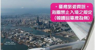 旅行資訊∥ 2019年臺灣海關入境動物植物食品類規定/不能從韓國帶回臺灣的東西有哪些?