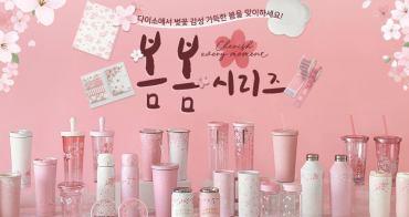 韓國購物資訊∥ 大創다이소DAISO – 2019春天櫻花季系列產品,2019봄봄시리즈真的很可以啊!