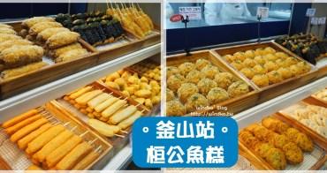 釜山食記∥ 환공어묵桓公魚糕。選擇多樣,可以當搭火車的早餐選擇_釜山站2樓大廳