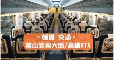韓國交通∥ 釜山站搭高鐵KTX到東大邱站,帶爸媽玩大邱一日遊